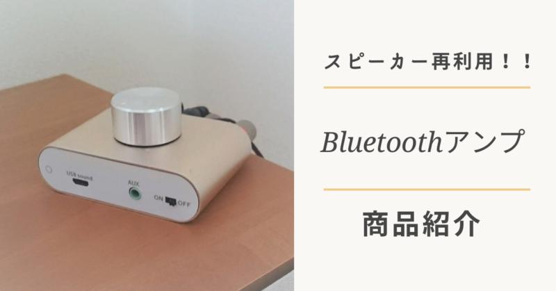Bluetoothアンプ