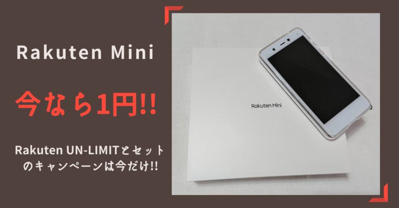 今なら Rakuten Mini が1円で買える!実際に申し込んでみました!