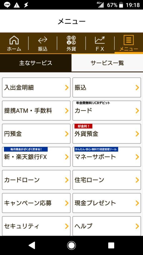 楽天銀行アプリメニュー