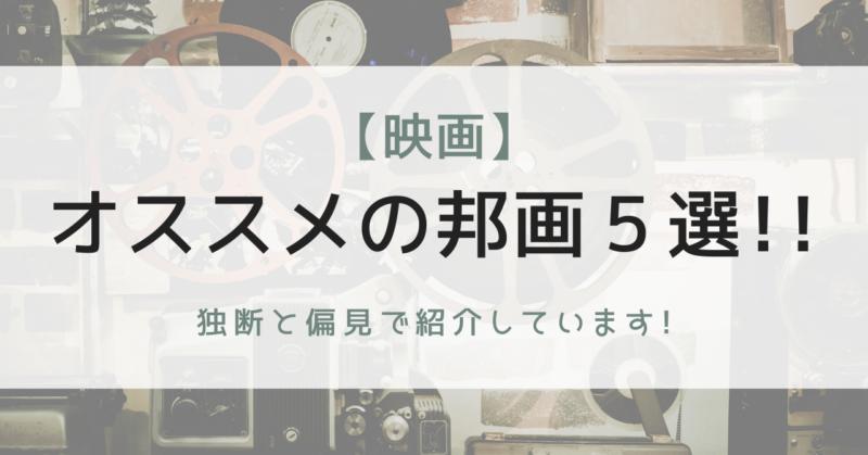 おもしろい日本の映画集めてみました!オススメの邦画作品5選!!