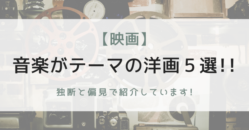 音楽がテーマの映画集めてみました!音楽好きなアナタへオススメする洋画5選!!