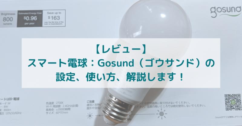 スマート電球:Gosund(ゴウサンド)の設定、使い方、解説します!