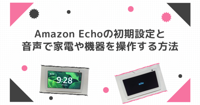 Amazon Echoの初期設定と音声で家電や機器を操作する方法