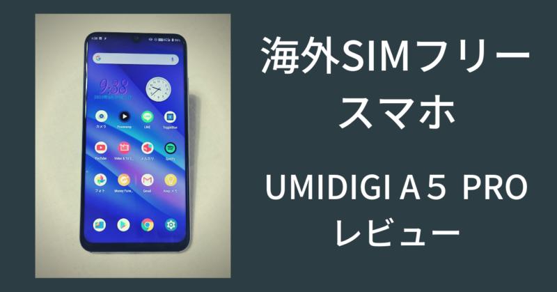 海外SIMフリースマホUMIDIGI A5 Proはとにかく安い!