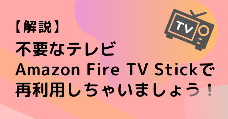 不要なテレビAmazon Fire TV Stickで再利用しちゃいましょう!