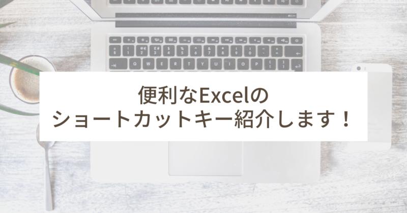便利なExcelのショートカットキー紹介します!