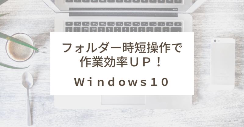 Windowsのフォルダー時短操作で作業効率UP!