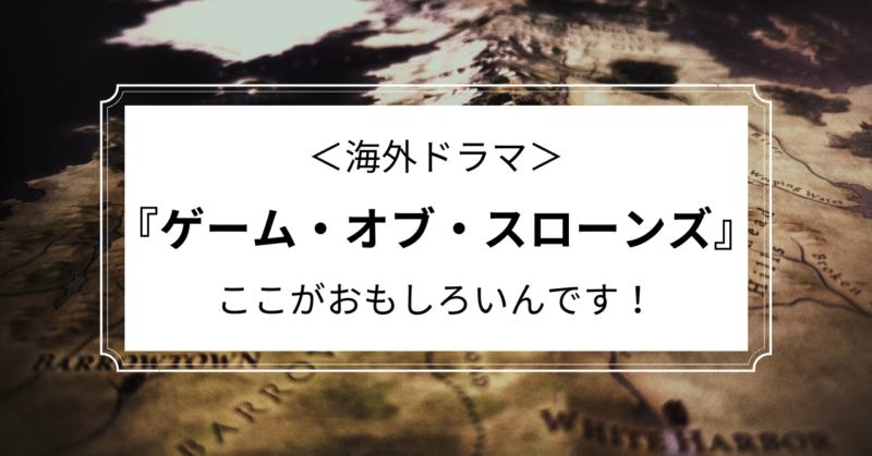海外ドラマ『ゲーム・オブ・スローンズ』ここがおもしろいんです!