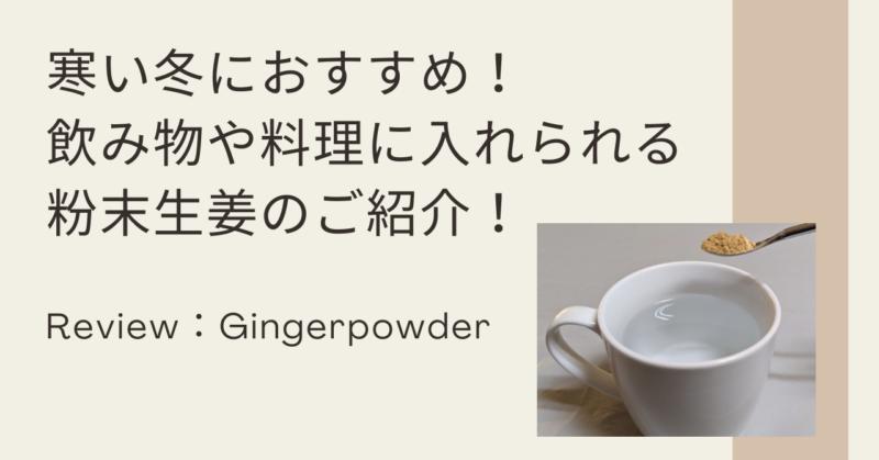 寒い冬におすすめ!飲み物や料理に入れられる粉末生姜のご紹介!