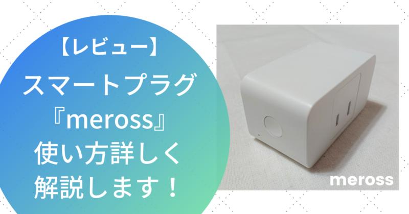 スマートプラグ『meross』の使い方詳しく解説します!