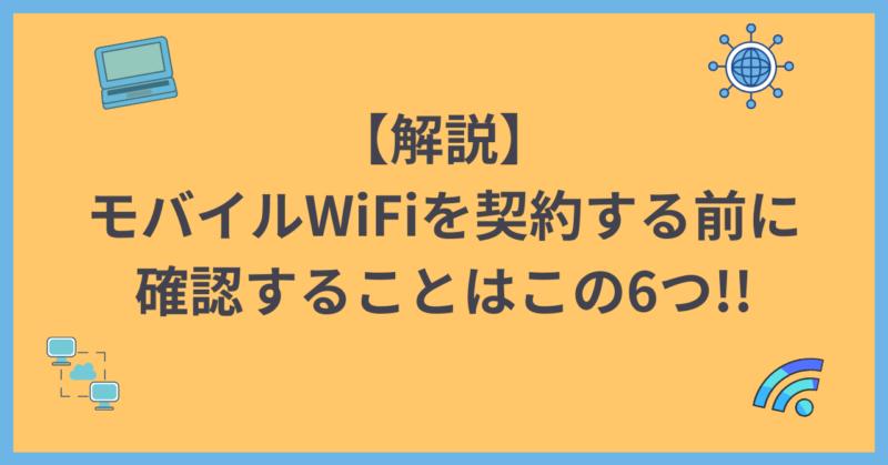 モバイルWiFiを契約する前に確認することはこの6つ!!