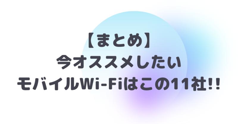 今オススメしたいモバイルWi-Fiはこの11社!!
