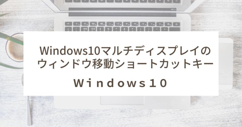 Windows10のマルチディスプレイでのウィンドウ移動