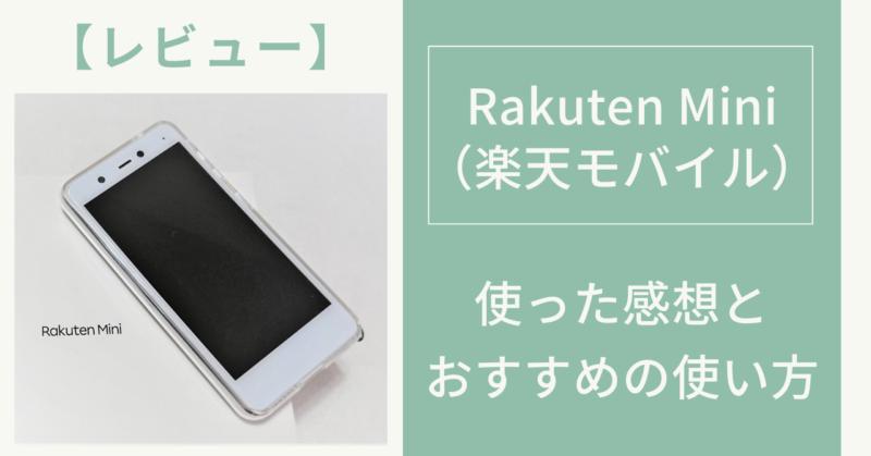 Rakuten Miniを使った感想とおすすめの使い方