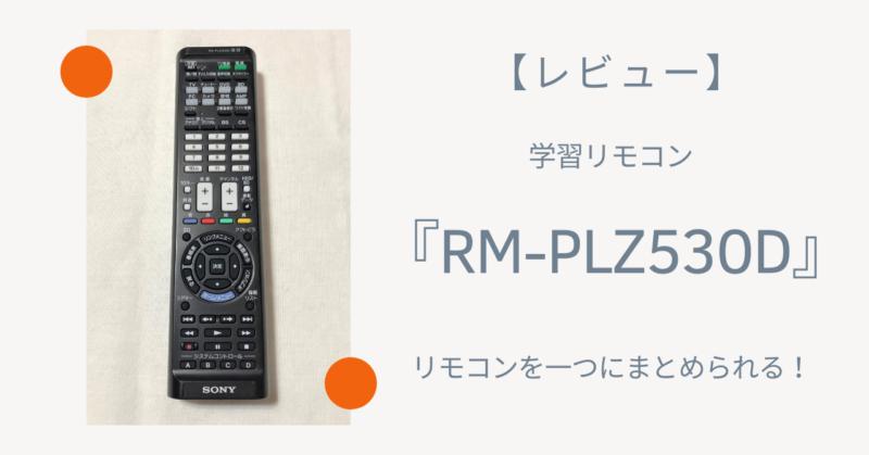学習リモコン『RM-PLZ530D』はリモコンを一つにまとめられる!