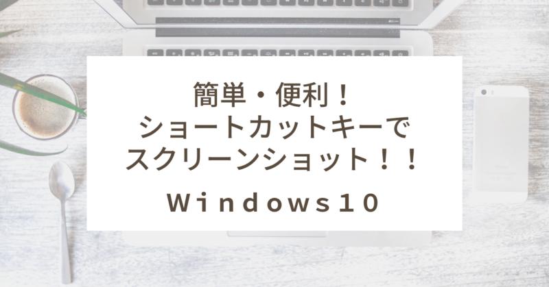 Windows10は簡単にスクリーンショットができます!