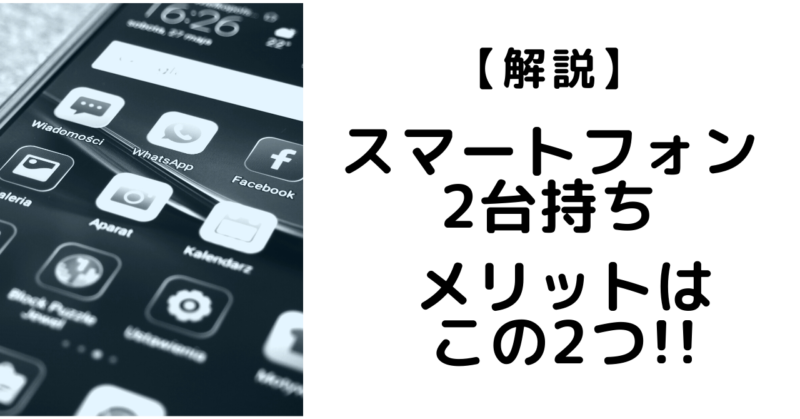 スマートフォン2台持ちのメリットはこの2つ!