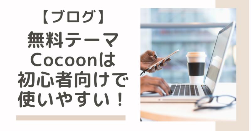無料テーマCocoon(コクーン)は初心者向けで使いやすい!