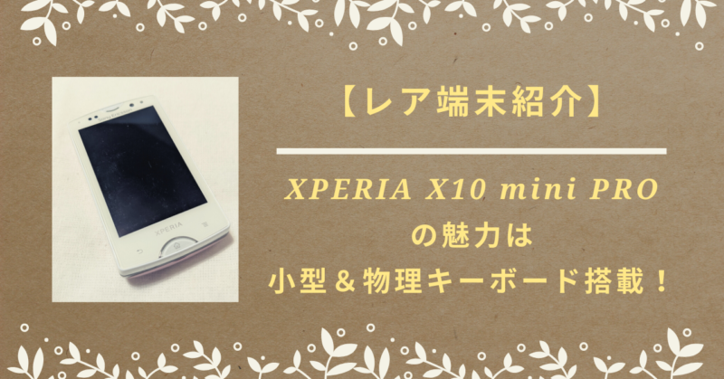 XPERIA X10 mini PRO の魅力は小型&物理キーボード搭載!