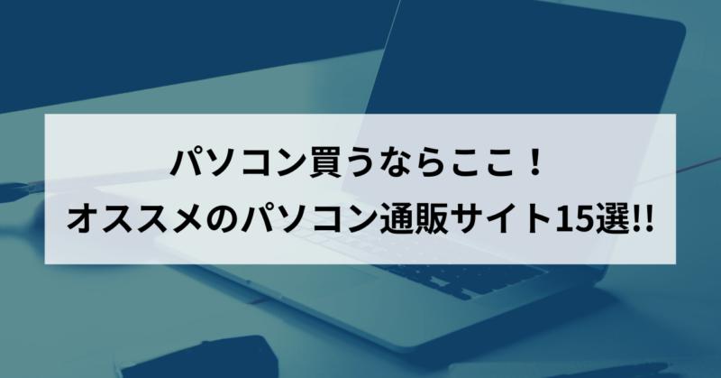 パソコン買うならここ!おすすめのパソコン通販サイト15選!!