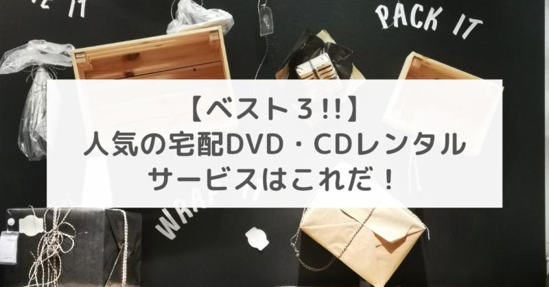 人気の宅配DVD・CDレンタルサービスはこれだ!