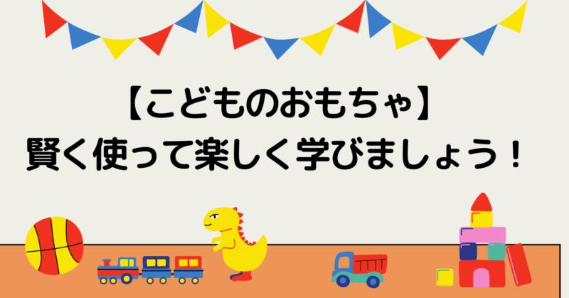 【こどものおもちゃ】賢く使って楽しく学びましょう!
