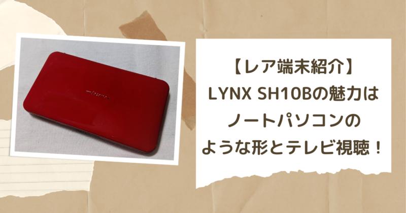 LYNX SH10Bの魅力はノートパソコンのような形とテレビ視聴!