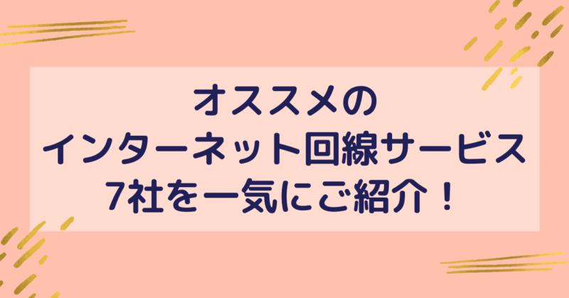 オススメのインターネット回線サービス7社を一気にご紹介!