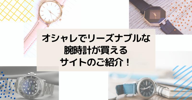オシャレでリーズナブルな腕時計が買えるサイトのご紹介!