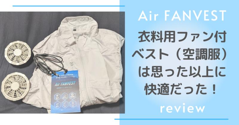 衣料用ファン付ベスト(空調服)は思った以上に快適だった!