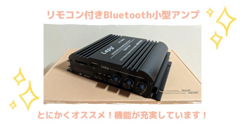 リモコン付Bluetooth小型アンプはとにかくオススメ!機能が充実しています!