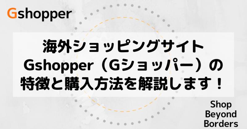 海外ショッピングサイトGshopper(Gショッパー)の特徴と購入方法を解説します!