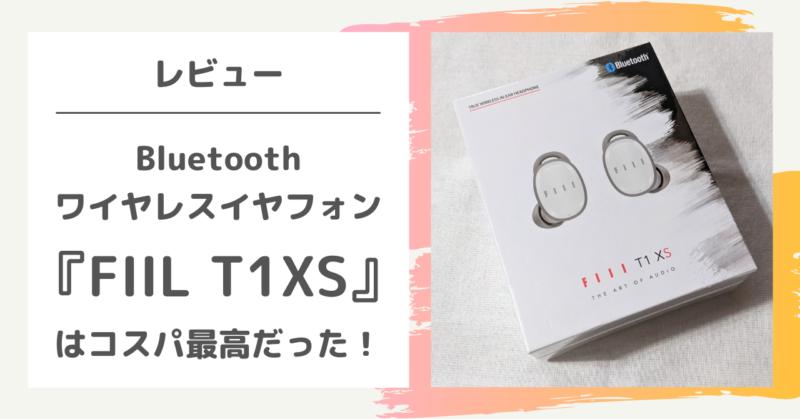 Bluetoothワイヤレスイヤフォン『FIIL T1XS』はコスパ最高だった!