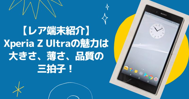 Xperia Z Ultraの魅力は大きさ、薄さ、品質の三拍子!