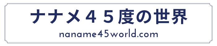 ナナメ45度の世界
