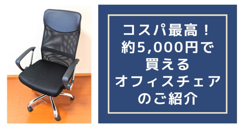 コスパ最高!約5,000円で買えるオフィスチェアのご紹介